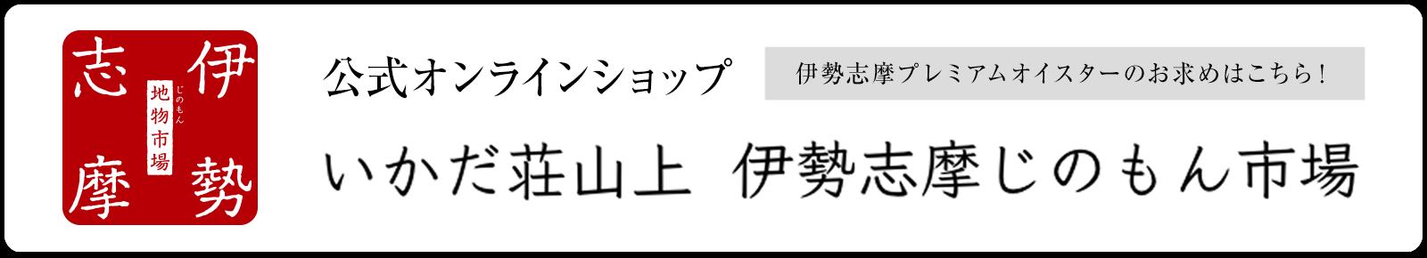 いかだ荘山上 伊勢志摩じのもん市場公式オンラインショップ