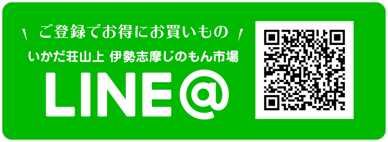 いかだ荘山上 伊勢志摩じのもん市場公式LINE@